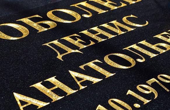 Сусальное золото на памятнике